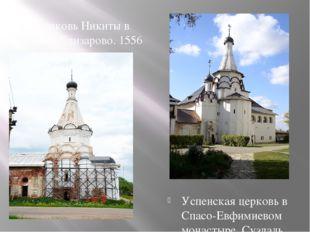 Церковь Никиты в селе Елизарово. 1556 год. Успенская церковь в Спасо-Евфимие