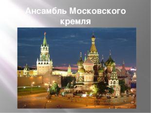 Ансамбль Московского кремля