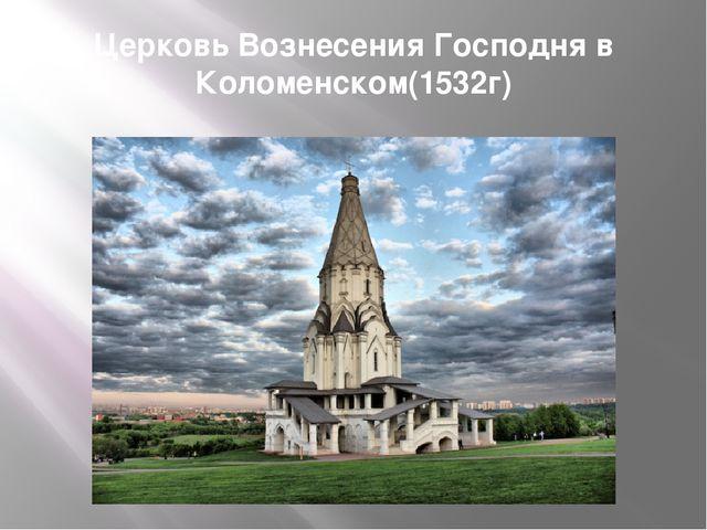 Церковь Вознесения Господня в Коломенском(1532г)