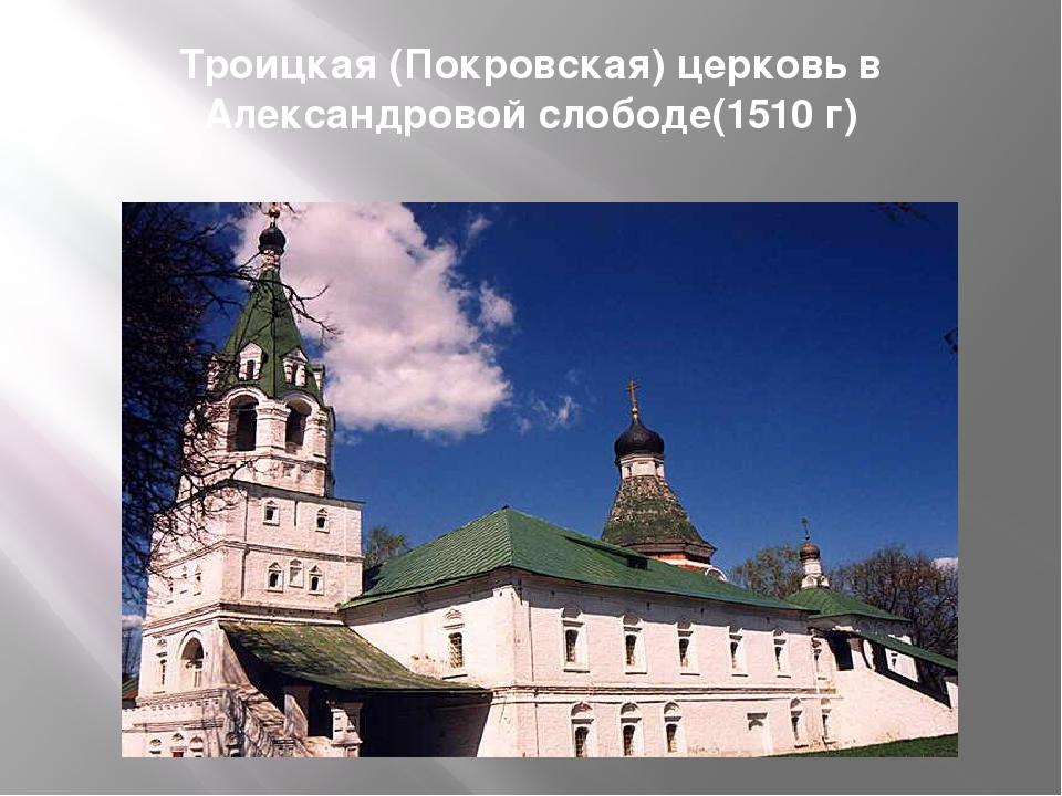 Троицкая (Покровская) церковь в Александровой слободе(1510 г)