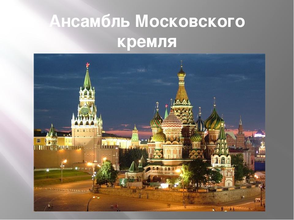История архитектурного ансамбля московского кремля реферат