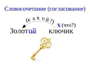 Словосочетание (согласование) Золот… ключик (что?) Х (к а к о й ?) ой