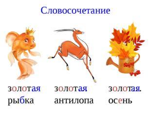 Словосочетание золот.. рыбка ая золот… антилопа ая золот… осень ая