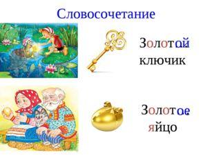 Золот… ключик Золот… яйцо ой ое Словосочетание