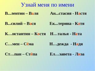 В...лентин – Валя Ан...стасия - Настя В...силий – Вася Ек...терина - Катя К…н