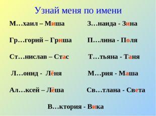 М…хаил – Миша З…наида - Зина Гр…горий – Гриша П…лина - Поля Ст…нислав – Стас