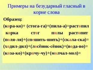 Примеры на безударный гласный в корне слова Образец: (кора-ко)+ (стога-га)+(п