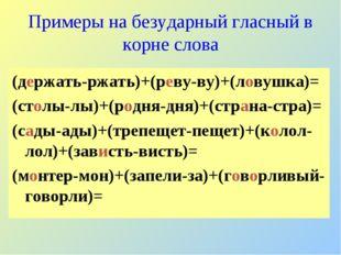 (держать-ржать)+(реву-ву)+(ловушка)= (столы-лы)+(родня-дня)+(страна-стра)= (с