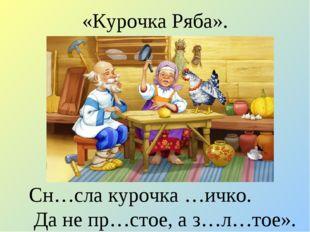Сн…сла курочка …ичко. Да не пр…стое, а з…л…тое». «Курочка Ряба».