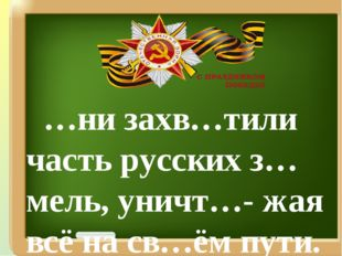 …ни захв…тили часть русских з…мель, уничт…- жая всё на св…ём пути.