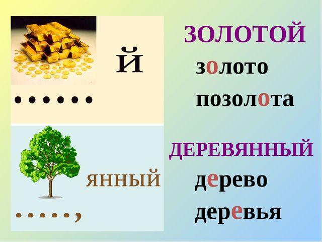 ЗОЛОТОЙ золото позолота ДЕРЕВЯННЫЙ дерево деревья