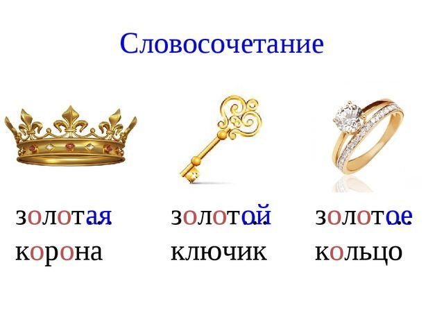 Словосочетание золот… корона ая золот… ключик ой золот… кольцо ое