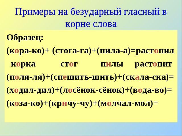 Примеры на безударный гласный в корне слова Образец: (кора-ко)+ (стога-га)+(п...
