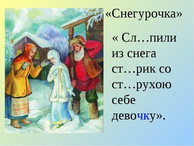«Снегурочка» « Сл…пили из снега ст…рик со ст…рухою себе девочку».
