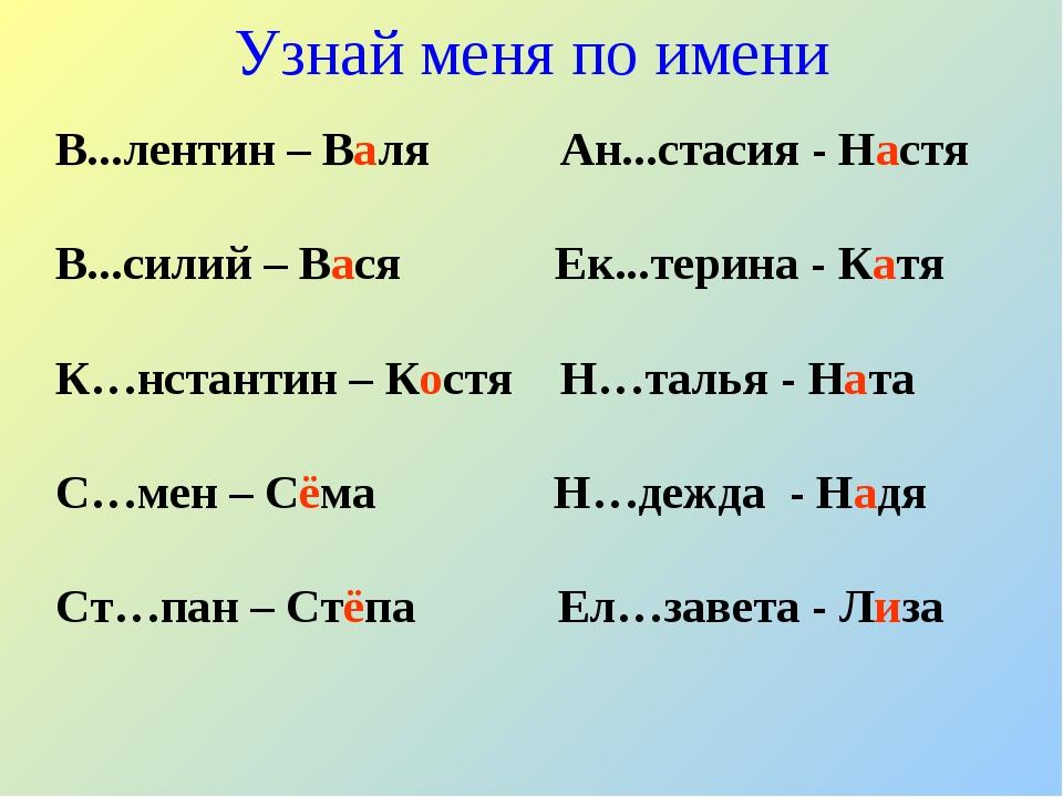 В...лентин – Валя Ан...стасия - Настя В...силий – Вася Ек...терина - Катя К…н...