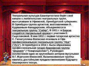 Ваше содержание Театральная культура Башкортостана берёт своё начало с любите