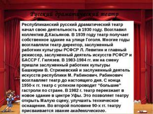 Ваше содержание Русский драматический театр Республиканский русский драматиче