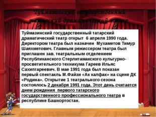 Ваше содержание Туймазинский государственный татарский драматический театр Ту