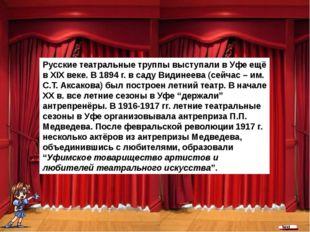 Ваше содержание Русские театральные труппы выступали в Уфе ещё в ХIХ веке. В