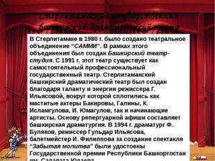 Ваше содержание2 Стерлитамаский государственный башкирский драматичексий теат