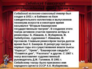 Ваше содержание Сибайский башкирский государственный театр драмы им. А.Мубаря