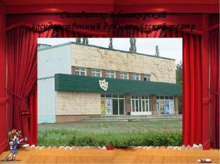 Ваше содержание Салаватский башкирский государственный драматический театр