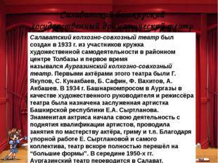 Ваше содержание Салаватский башкирский государственный драматический театр Са