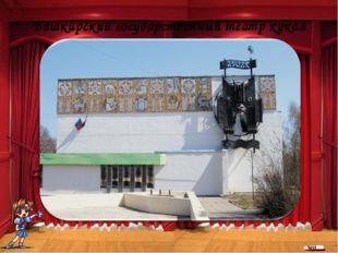 Ваше содержание Башкирский государственный театр кукол