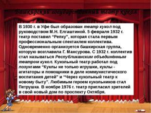 Ваше содержание Башкирский государственный театр кукол В 1930 г. в Уфе был об