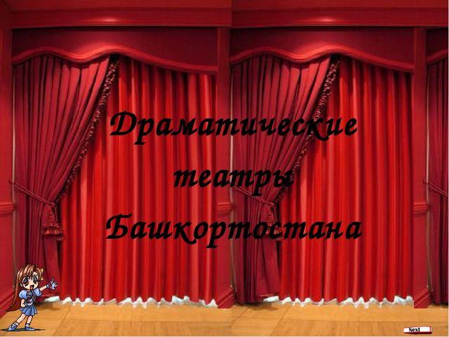 Ваше содержание Драматические театры Башкортостана