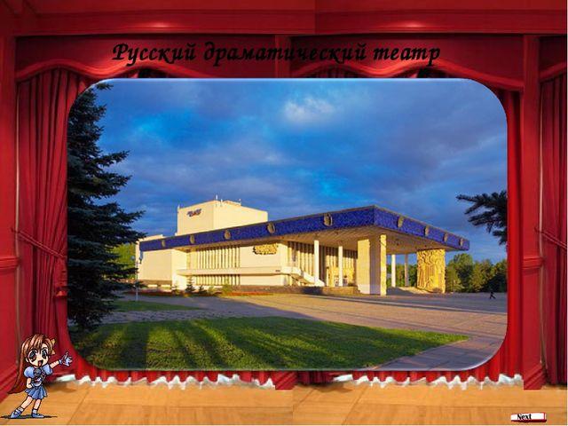Ваше содержание Русский драматический театр