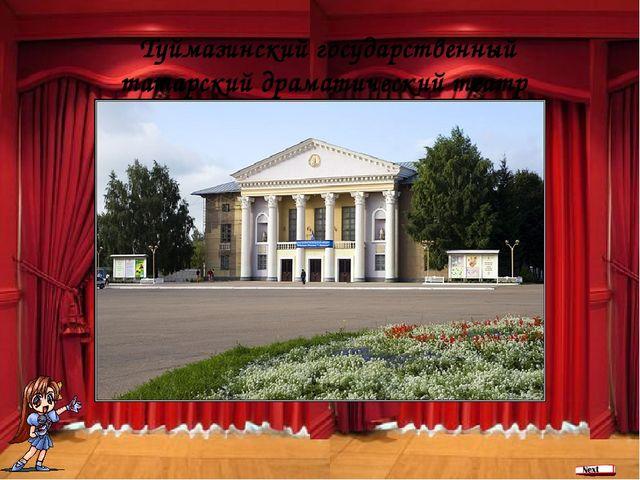 Ваше содержание Туймазинский государственный татарский драматический театр