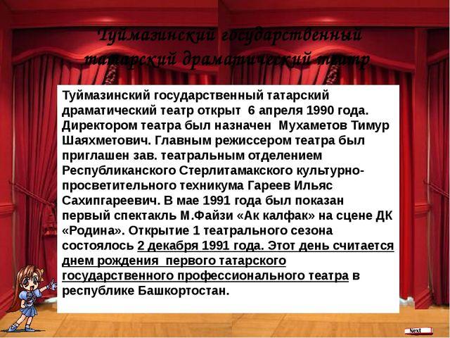 Ваше содержание Туймазинский государственный татарский драматический театр Ту...