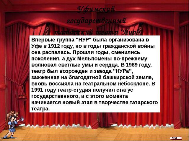 """Ваше содержание Уфимский государственный татарский театр """"Нур"""" Впервые труппа..."""