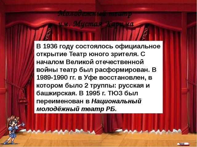 Ваше содержание2 Молодежный театр им. Мустая Карима В 1936 году состоялось оф...
