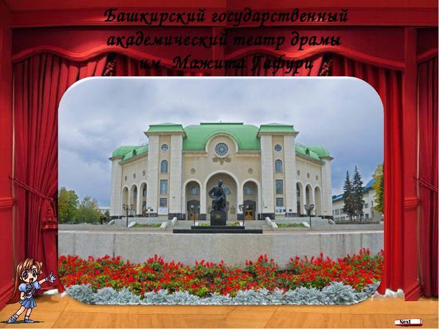 Ваше содержание Башкирский государственный академический театр драмы им. Мажи...