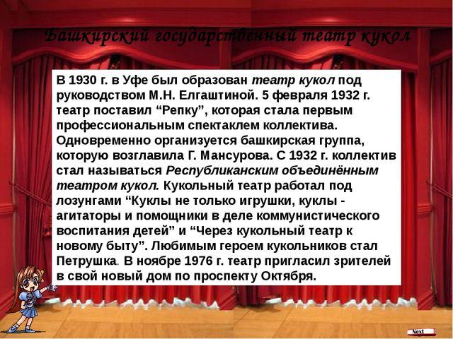 Ваше содержание Башкирский государственный театр кукол В 1930 г. в Уфе был об...