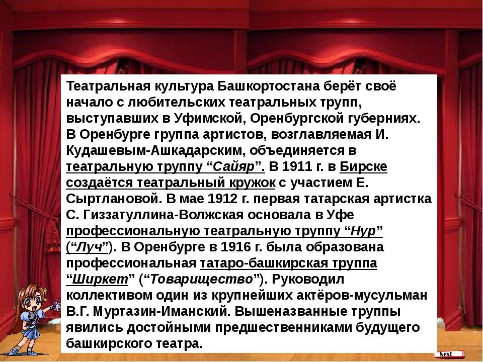 Ваше содержание Театральная культура Башкортостана берёт своё начало с любите...