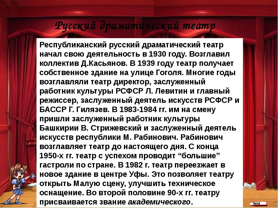 Ваше содержание Русский драматический театр Республиканский русский драматиче...