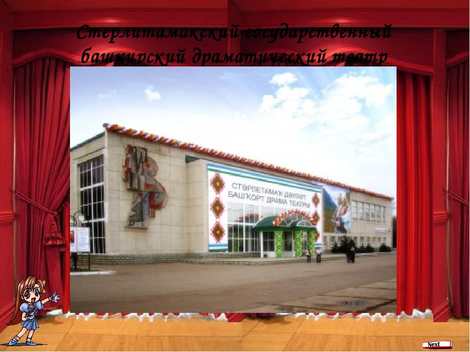 Ваше содержание2 Стерлитамакский государственный башкирский драматический театр