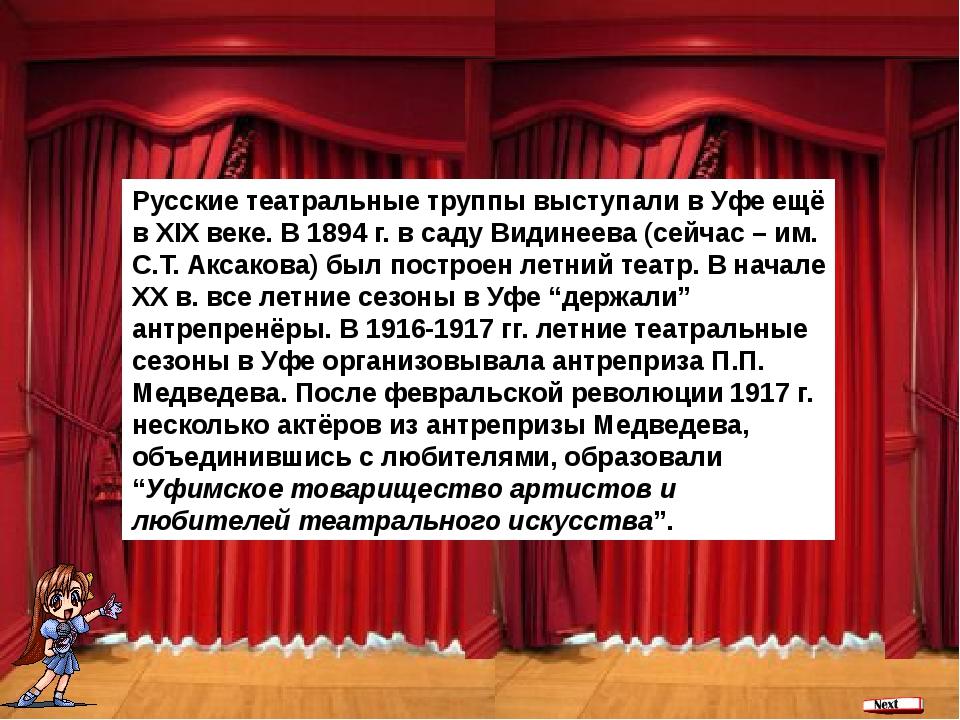 Ваше содержание Русские театральные труппы выступали в Уфе ещё в ХIХ веке. В...