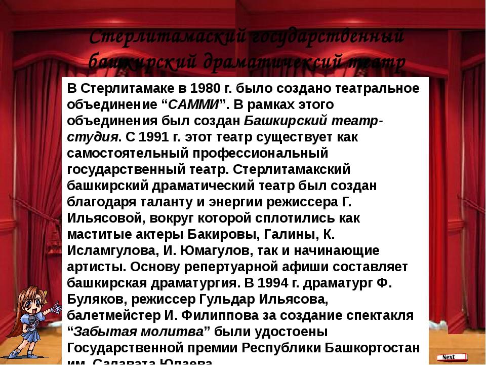 Ваше содержание2 Стерлитамаский государственный башкирский драматичексий теат...