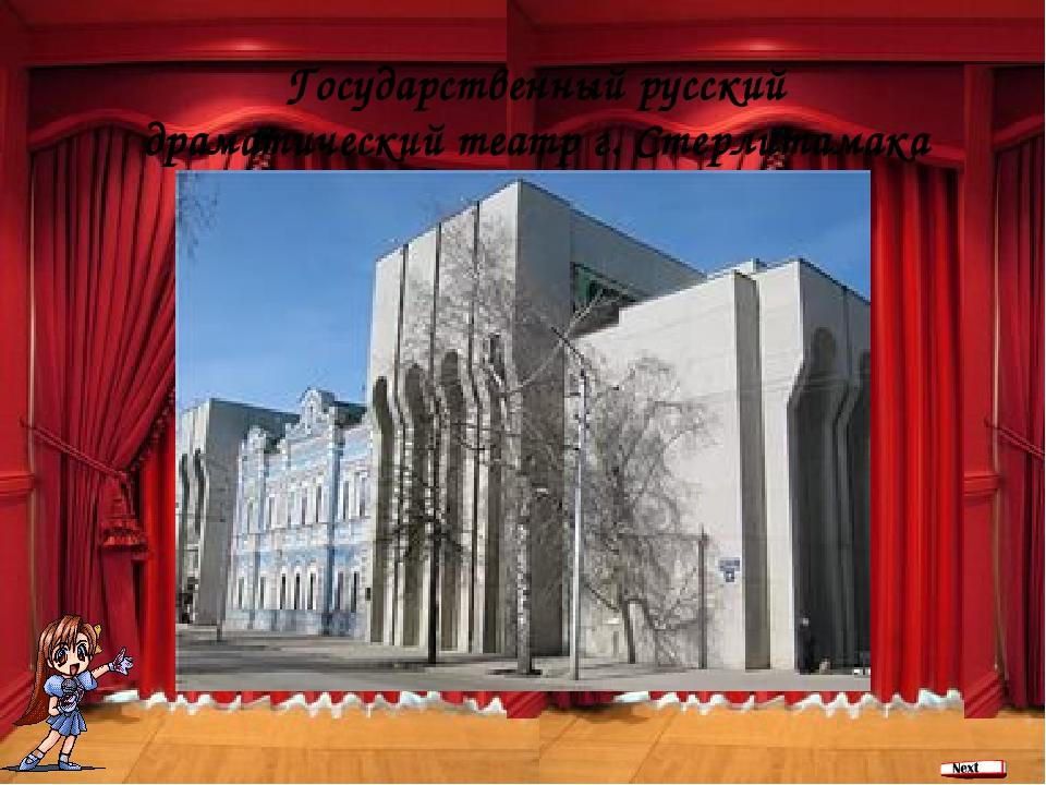 Ваше содержание2 Государственный русский драматический театр г. Стерлитамака