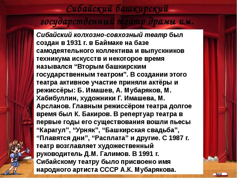 Ваше содержание Сибайский башкирский государственный театр драмы им. А.Мубаря...