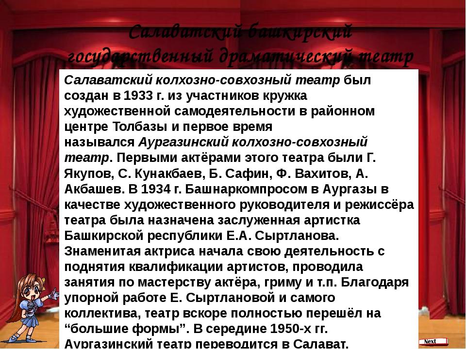 Ваше содержание Салаватский башкирский государственный драматический театр Са...