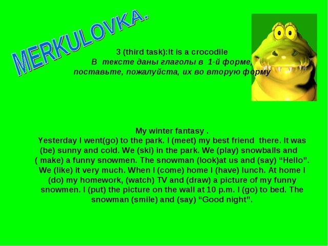 3 (third task):It is a crocodile В тексте даны глаголы в 1-й форме, поставьте...