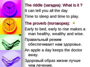The riddle (загадка): What is it ? It can tell you all the day Time to sleep