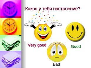 Какое у тебя настроение? Very good Good Bad