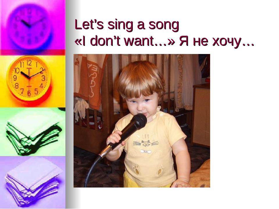 Let's sing a song «I don't want…» Я не хочу…