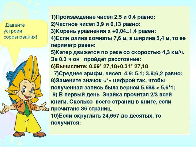 Давайте устроим соревнования! 1)Произведение чисел 2,5 и 0,4 равно: 2)Частно...